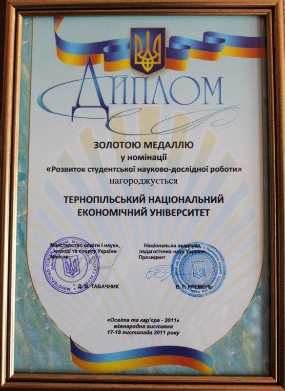 Тернопільський університет отримав «золото», фото-1