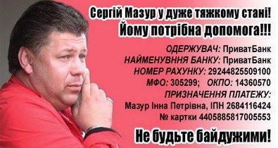 Родные Сергея Мазура просят помощи у криворожан, фото-1