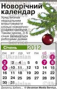 Новорічний календар вихідних, фото-1