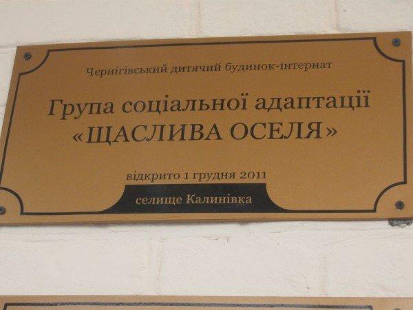 В Запорожской области дети с особыми потребностями обрели дом (ФОТО), фото-4