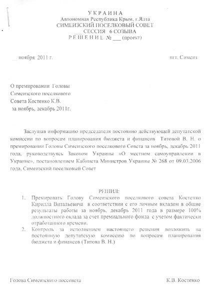 Мэру Симеиза грозит импичмент (ФОТО), фото-4