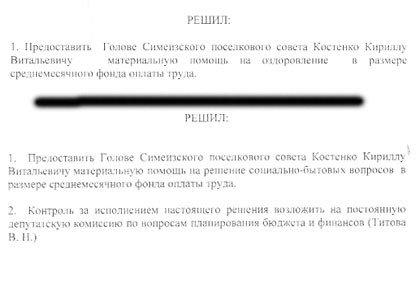 Мэру Симеиза грозит импичмент (ФОТО), фото-5