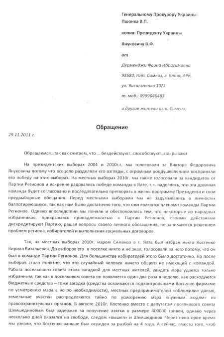 Мэру Симеиза грозит импичмент (ФОТО), фото-1