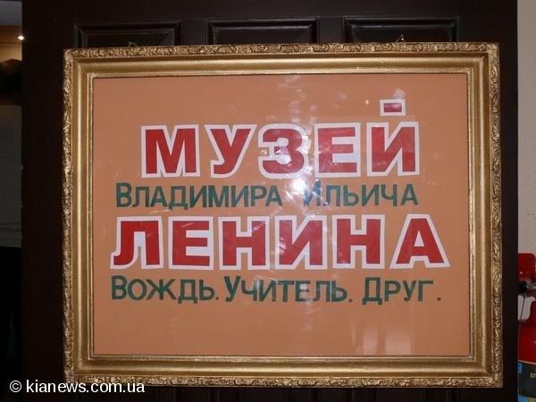 В Ялте появился музей Ленина (ФОТО+ВИДЕО), фото-1