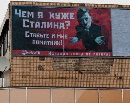 ФОТОФАКТ: Гитлер спрашивает у запорожцев - «чем он хуже Сталина?», фото-1