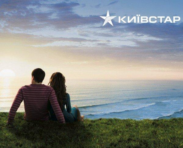 «Киевстар»: 14 лет «З думкою про Вас»!, фото-1