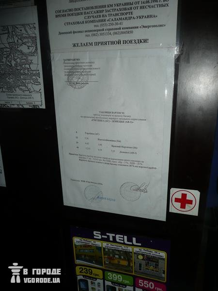 Донецкие блоггеры и корреспонденты проверили горловские автобусы. Вывод: тариф завышен вдвое, фото-1