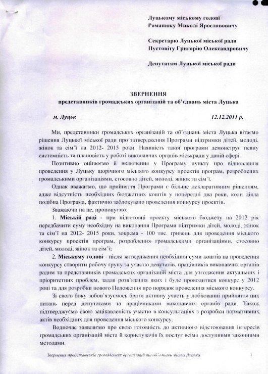 ЗВЕРНЕННЯ представників громадських організацій та об'єднань міста Луцька, фото-1