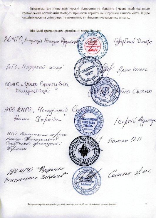 ЗВЕРНЕННЯ представників громадських організацій та об'єднань міста Луцька, фото-2