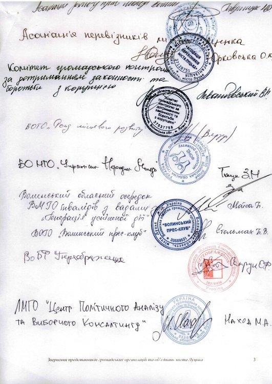 ЗВЕРНЕННЯ представників громадських організацій та об'єднань міста Луцька, фото-3