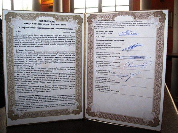 Представители региональных телерадиокомпаний Украины подписали соглашение о сотрудничестве с Советом мэров Большой Ялты, фото-2