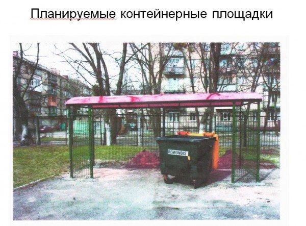 В Артемовске планируют создать безопасную систему управления отходами, фото-1