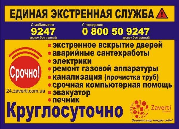 Единая экстренная служба города представляет вниманию сервис по размещению экстренных заказов, фото-1