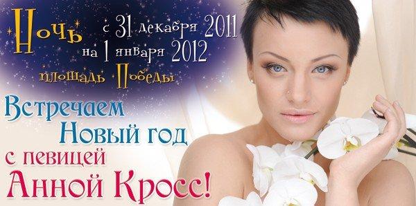Горловчан приглашают встретить Новый год на площади Победы, фото-1