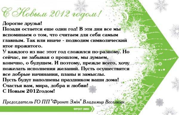 Поздравление с Новым годом от Владимира Веселкина, фото-1