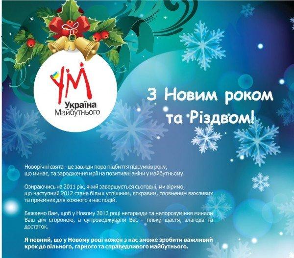 «Україна Майбутнього» вітає з Новим Роком та Різдвом, фото-1