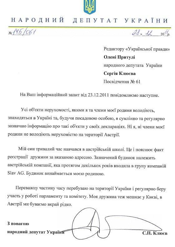 Киевские журналисты рассекретили особняк Сергея Клюева в Австрии, фото-7
