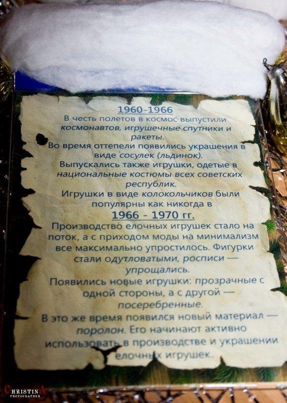 «Привет из детства» - выставка советских новогодних игрушек (ФОТО С ОТКРЫТИЯ), фото-6