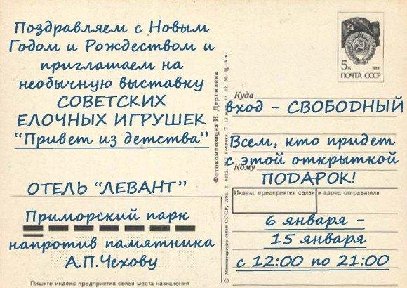 «Привет из детства» - выставка советских новогодних игрушек (ФОТО С ОТКРЫТИЯ), фото-1