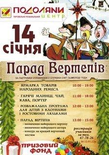 14 січня у Тернополі -  Парад Вертепів, фото-1