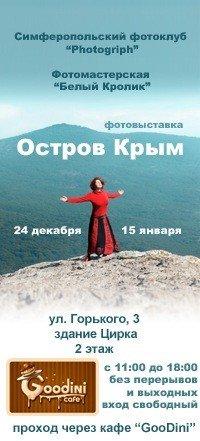 Остров Крым, фото-1