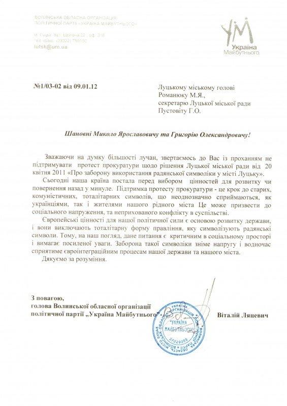 «Україна Майбутнього» проти використання  радянської символіки у м. Луцьку, фото-1