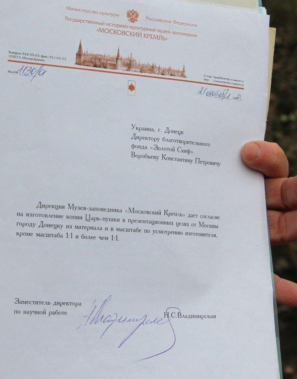 Донецкую Царь-пушку хотят увезти в Италию – мэр считает, что это «провокация» (фото, видео), фото-2