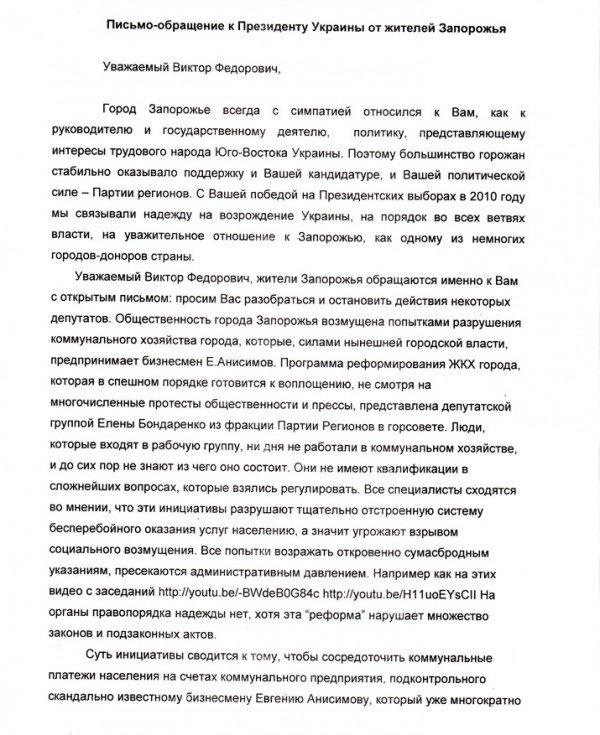 Запорожцы пишут Президенту письмо с просьбой блокировать реформу ЖКХ в городе, фото-1