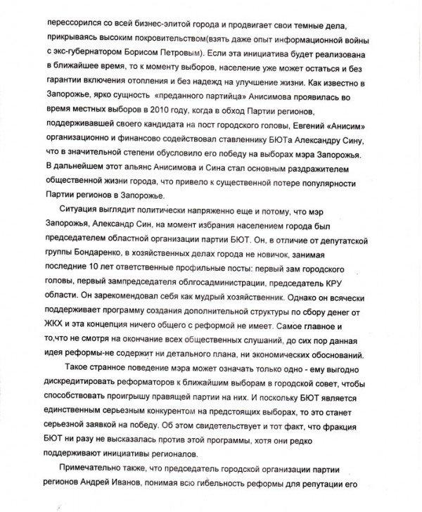 Запорожцы пишут Президенту письмо с просьбой блокировать реформу ЖКХ в городе, фото-2
