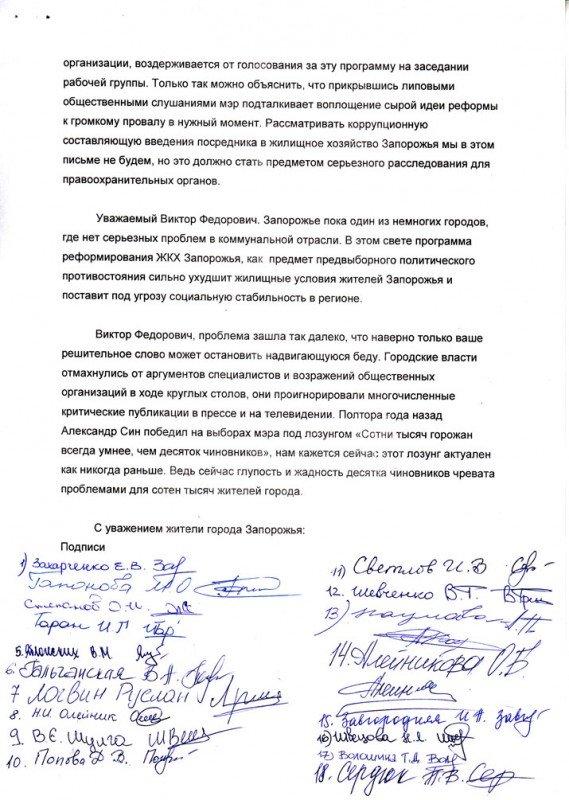 Запорожцы пишут Президенту письмо с просьбой блокировать реформу ЖКХ в городе, фото-3