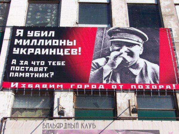 ФОТОФАКТ: В Запорожье вновь появился антисталинский бигборд, фото-1