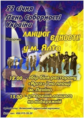 В День Соборности Украины в Ялте пройдет масштабная акция «Живая цепь», фото-1