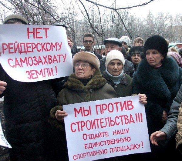 Дончане вышли на митинг протеста против незаконного строительства (фото), фото-1