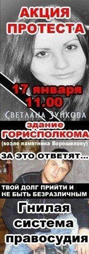 Завтра луганчане выйдут протестовать против «гнилой системы правосудия», фото-1