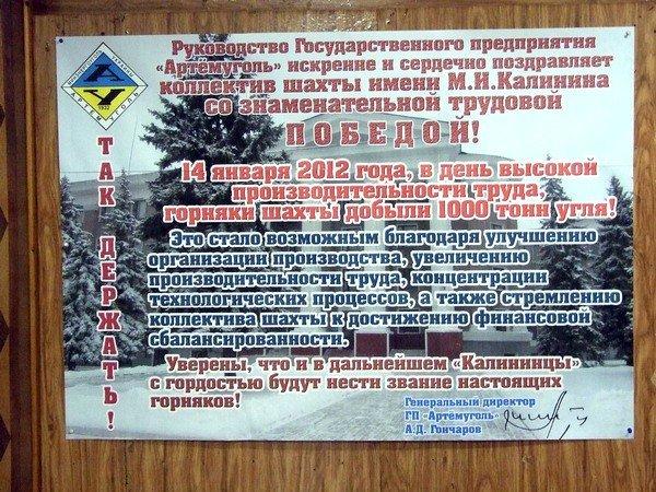 Шахта им. М. И. Калинина впервые вышла на добычу 1000 тонн в сутки, фото-1