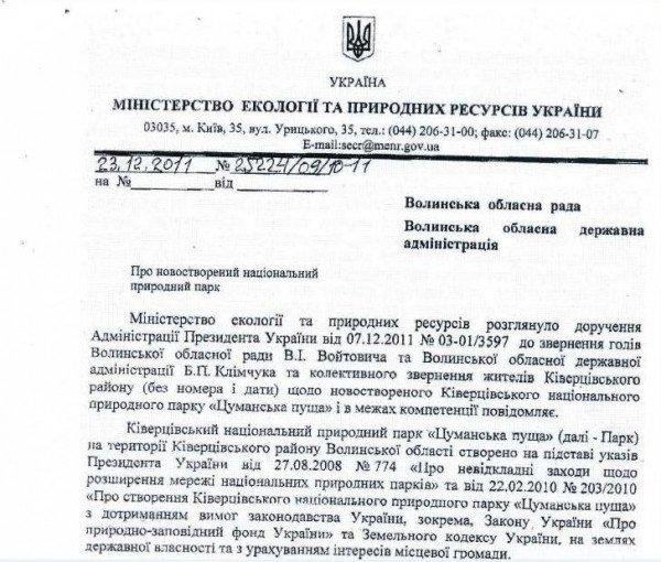 Клімчуку і Войтовичу не дозволили ліквідувати «Цуманську пущу», фото-1