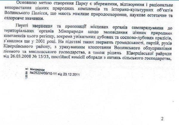 Клімчуку і Войтовичу не дозволили ліквідувати «Цуманську пущу», фото-2