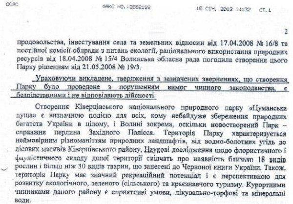 Клімчуку і Войтовичу не дозволили ліквідувати «Цуманську пущу», фото-3