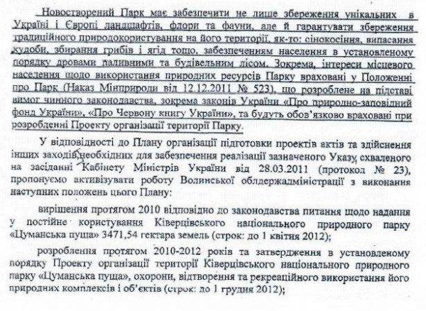 Клімчуку і Войтовичу не дозволили ліквідувати «Цуманську пущу», фото-4