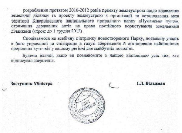 Клімчуку і Войтовичу не дозволили ліквідувати «Цуманську пущу», фото-5