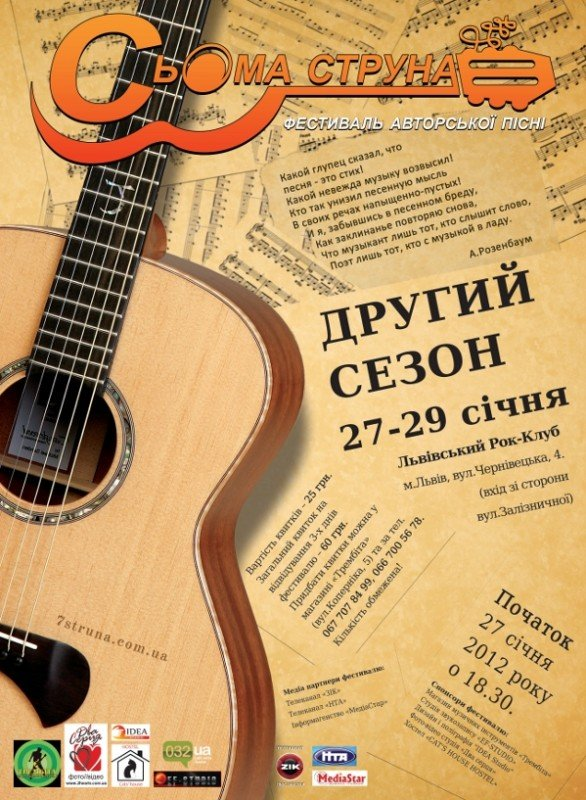 Львів заграє на  «Сьомій струні», фото-1