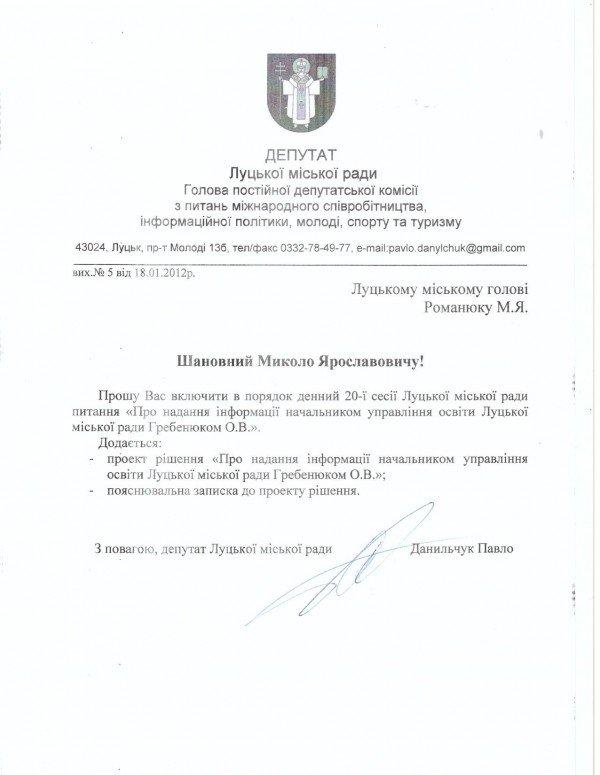 «Фронт Змін» вимагає заслухати звіт головного освітянина Луцька, фото-1