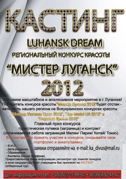Мужественных луганчан приглашают принять участие в конкурсе «Мистер Луганск 2012», фото-1