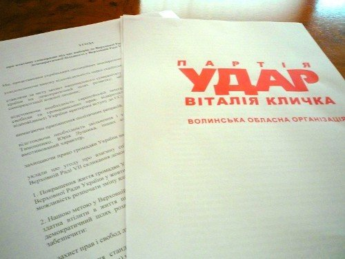 Партія «УДАР Віталія Кличка»: єдиним фронтом на захист України, фото-1