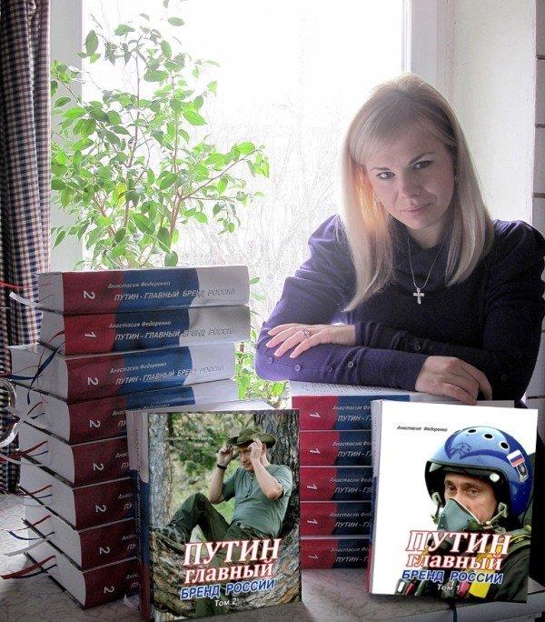 Донецкая писательница наваяла о Путине книгу весом свыше пяти килограммов (фото), фото-1
