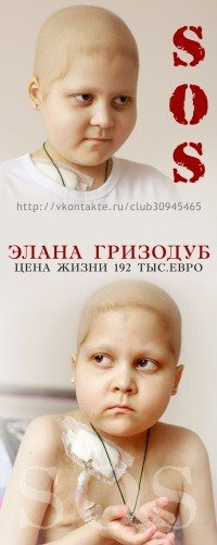 На спасение жизни 7-летней Эланы Гризодуб пожертвовали 102 тысячи гривен. Необходимо 1,9 миллиона, фото-1