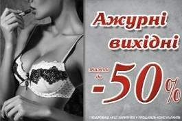 Ажурные выходные -50%!, фото-1