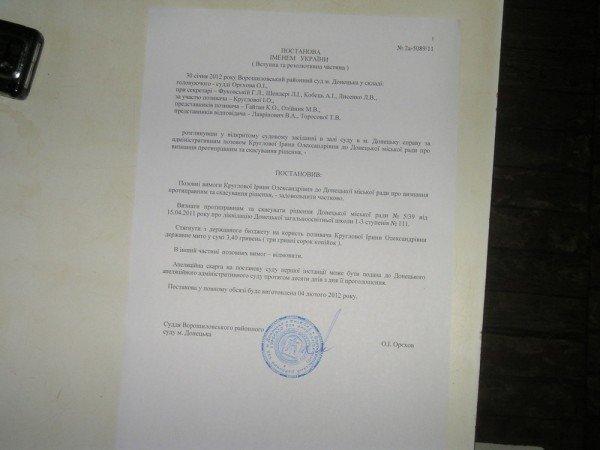 Суд признал решение горсовета о ликвидации донецкой школы незаконным, фото-1