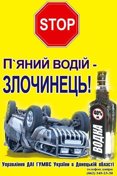ГАИ Донецкой области в последние два года вылавливала по 50 пьяных водителей в день, фото-1