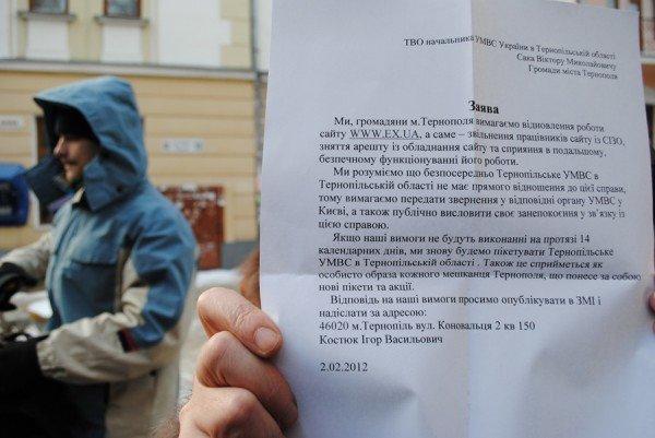 Тернопільська молодь протестує через закриття EX.UA (фото), фото-2